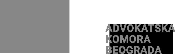 Amcham / Advokatska Komora Srbije